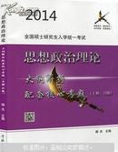 2014年考研政治风中劲草核心考题大纲解析配套习题 (上册) 杨杰 9787548605652