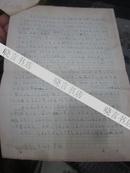 【包老保真】【武汉大学史料】 数学家路见可手稿一份 1967年 BX01