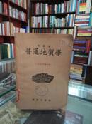 普通地质学1953年修订本