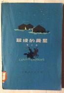 翠绿的晨星[描写内蒙古人民解放的叙事长诗] 精美插图 馆藏书