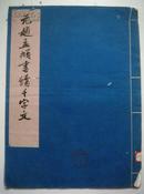 珂罗版:元赵孟頫书续千字文(1963年初版、仅印行500册)