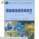 园林植物遗传育种学(第2版) 程金水,刘青林