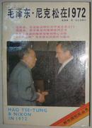 《毛泽东•尼克松在1972》新中国纪实丛书(平邮包邮!)