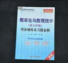 正版二手 概率论与数理统计  (浙大四版) 同步辅导及习题全解