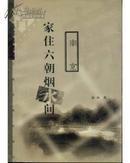 古城文化随笔・家住六朝烟水间――南京
