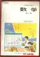 六年制小学课本(试用本): 数学 (第十二册)