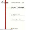 沪剧:现代上海的传统戏曲 正版现货B0007S