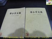 邓小平文选(1938-1965,1975-1982)两本