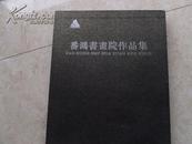 《番鸿书画院作品集》(1)大16开精装护封+函盒