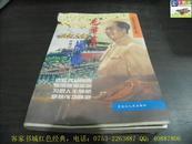 毛泽东战略