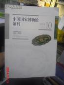 中国国家博物馆馆刊  2014年第10期 总第135期