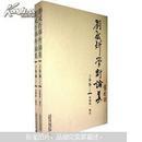 刘咸炘学术论集:子学编(上下)(老版好书)