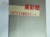 中国当代美术新锐丛书.2003专辑.吴彩皓(签名本)
