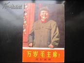 ———《万岁,毛主席!》摄影画册吗,带林彪像及林彪题词