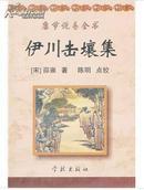 康节说易全书:伊川击壤集(正版)