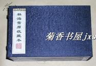 林海雪原             连环画6册完整一套:(收藏本:上海大可堂版,2002年初版,新书10品,32开本,线装本)