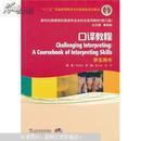 口译教程学生用书