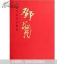 中国当代名家画集:邓敬民