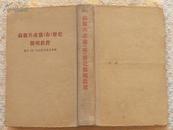 苏联共产党【布】历史简明教程