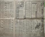 1932年9月15日新闻报第二张