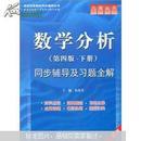 数学分析(第4版·下册)同步辅导及习题全解