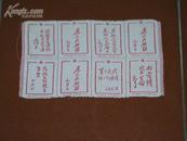 文化大革命期间的丝织画片:红字、连体、丝质的毛主席《为人民服务》等6种题词手迹(22*28厘米,98品)