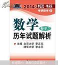 北大燕园·2014年李正元·李永乐考研数学(5)数学历年试题解析(数学2)