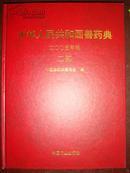 中华人民共和国兽药典(2005年版)(二部)