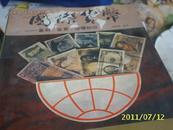 国际货币--鉴别.鉴赏.收藏知识