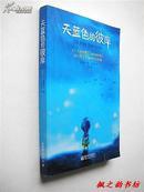 天蓝色的彼岸(希尔著 张雪松译 刀刀绘图 新世界出版社)