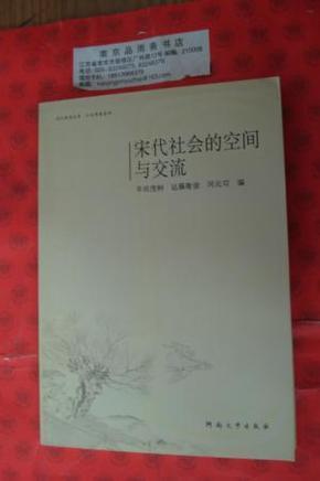 宋代社会的空间与交流(宋代研究丛书)
