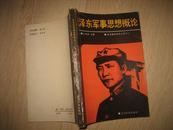 毛泽东军事思想概论(作者签名本)