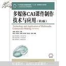 多媒体CAI课件制作技术与应用(第2版)