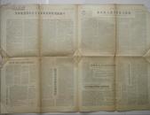 1962年10月1日浙江日报