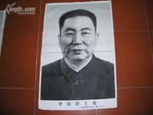 文化大革命期间的丝织画像:丝质的《华国锋同志》(49*72厘米,10品)