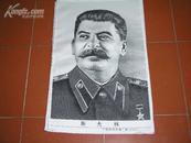 文化大革命期间的丝织画像:《斯大林》(49*72厘米,丝质,10品)