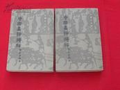 中国画论类编(上、下卷全2册)