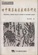 旧中国苏南农家经济研究(农民学丛书 1版1印)
