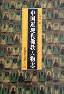 中国近现代佛教人物志