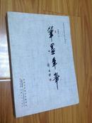 <<笔墨年华>>——安徽省艺术研究院文库项目(作者签名赠送本)