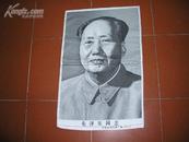 文化大革命期间的丝织画像:《毛泽东同志》(49*72厘米,丝质,10品)