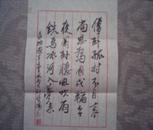 杨奕 著名画家、邮票设计家 签名题词盖章信笺 假一赔百