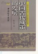 中国古代城市的发展