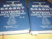 正版库存书,WINTROBE临床血液病学 第11版第1.2卷 精装 格里尔 英文原版