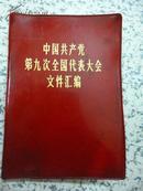 中国共产党第九次全国代表大会文件汇编     一版一印   1973   一版一印