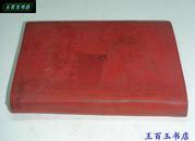 1966年袖珍第一版:毛主席语录(英文版)文革