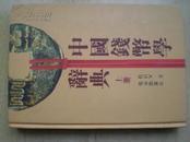 2019《中国钱币学辞典》上册.大16开.精装本.2000年.原价240元.现80元.