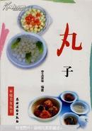 家庭美食丛书-----丸子        【X1】