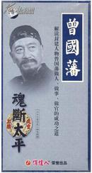 曾国藩 -  魂断太平(VCD)36碟装
