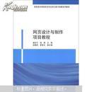 高职高专网络技术专业岗位能力构建系列教程:网页设计与制作项目教程(货号:J)